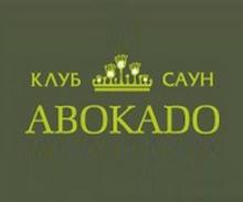 авакадо