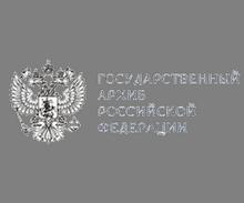 госархив